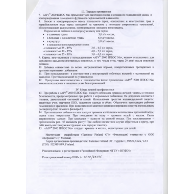 Консервант для животноводства AIV 2000 Плюс Na